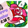 いつでもどこでも【ぬりえ】が楽しめるってホント?!おすすめのぬりえアプリ!