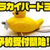 【痴虫】ヒヨコ型の可愛いルアー「プラカイバードミニ」通販予約受付開始!