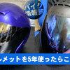 安いヘルメットの耐久性は?5年使用したレビュー