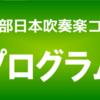 2018年度中部日本吹奏楽コンクールプログラム(愛知県大会高等学校部門小編成の部)【管楽器担当のあるあるネタ特別編】