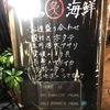 先斗町 炙り焼き かつの 家庭的なやさしい雰囲気の中、超お得な炙りセットや貝焼きを楽しめる店