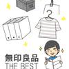 【本】「無印良品THE BEST」を読んで、私が欲しくなったもの10選