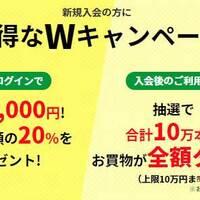 「キャッシュレス決済だとお金が戻ってくるの?クレジットカードつくろうかしら」と思ったら、今なら三井住友カードがお得!