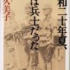 75年前に敗戦した敗戦の記憶,戦争は人間を汚くする,いまの日本の首相は戦争をしたくてウズウズしているのか,だから靖國神社が必要なのか