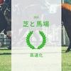 7月の中京開催は「逃げ・先行天国」な高速馬場に?ーーCBC賞(2018年)の注目馬2頭をご紹介!