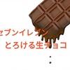 【セブンイレブン】バレンタインにもオススメ!! とろける生チョコ