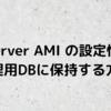APIServer AMI の設定情報を管理用DBに保持する方法