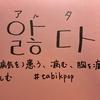1月第3週(#202)旅するK-POP