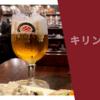 キリンシティでほぼせんべろ!ごちそうビールとおいしい料理&ランチ