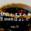 【福島駅前カフェ】こだわりがギュッとつまった素敵空間!『伏見珈琲店』に行ってきましたレポート!