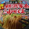 【カップ麺】サッポロ一番 違う家 横浜家系油そば食べてみました♪