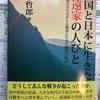 日本地域社会研究所。八木哲郎「中国と日本に生きた高遠家の人びと」を入手。デジタルメディア研究所。