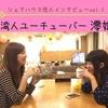 【シェアハウス住人インタビューvol.1】美少女な台湾人ユーチューバー 澪姫 を紹介します!