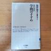 【おすすめ書籍】現代語訳「学問のすすめ」はすぐにでも読むべき古典的名著を読みやすくした必読書である