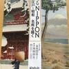 4人の「広重」の風景画が勢ぞろいする「映える NIPPON 江戸~昭和 名所を描く」展(府中市美術館)