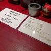 【外食メモ】新宿二丁目 カレニッチ