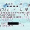 神戸市内→久留米 乗車券