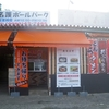 ジャンル別飲食店: パーラー系(50音順)