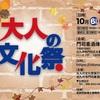 大人の文化祭
