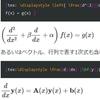 Texによる数式表現41~微分方程式の分類