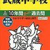 (私立)武蔵中学校高等学校が2017年度の公開行事日程を公開しました!