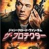 『ザ・プロテクター』DVD