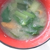 「小松菜とさつま揚げの味噌汁」レシピ