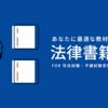 高価な司法試験関連本で失敗しないために【おすすめ書評・口コミサイト】
