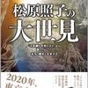 【予言】魔の水曜日&祝日になる2019年5月1日に巨大地震が来る!?首都直下地震・南海トラフ地震・富士山噴火が一緒に来たら日本滅亡!!