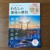 宝島社「大人のおしゃれ手帖特別編集 わたしの運命の神社」に掲載されました!