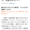 上海マツエク初体験 Magic Eyelash(徐家汇)