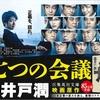 【無料あり】映画「七つの会議」の動画をフルで無料視聴する方法を紹介!dailymotionやpandora以外で見る