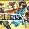 【DQウォーク(41)】上級職解放!!新装備ふくびき『闇騎士装備』もキター٩(๑❛ᴗ❛๑)۶