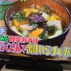 ソレダメ!みそのアレンジレシピや保存法等 2017/8/30放送