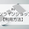 auオンラインショップでの手続き方法