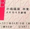【 #小嶋陽菜卒業公演 レポ】アラサーとアイドルと卒業について。
