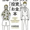 本棚:『日本一カンタンな「投資」と「お金」の本』