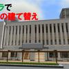 マイクラで 駅ビルを建て替える [Minecraft #86]
