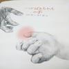 「手は持ち主に愛されて幸せ者だ」