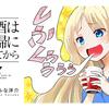 「お酒は夫婦になってから」をアニメを見始めたおっさんが見てみた!【感想・評価 ★☆☆☆☆】