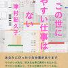 津村記久子『この世にたやすい仕事はない』