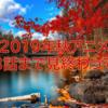 2019年秋アニメを3話まで見終わって