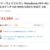 旧MateBook M3キーボード付が多分史上最安値42,984 (税込)で売っていて買おうか悩んでいる