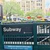 ニューヨーク地下鉄サバイバル! 地下鉄通勤ラッシュアワー攻略法10項目!!