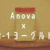 低温調理器ANOVAで作る絶対失敗しない明治R-1ヨーグルトの作り方