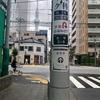 【江戸十大祖師】平河山 法恩寺 参拝
