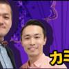 2年連続M-1決勝進出!「カミナリ」のどつき漫才厳選ネタ2選