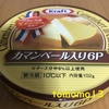 朝のチーズ!森永乳業『クラフト カマンベール入り6P』を食べてみた!