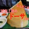 【ドーサ!?】店長のクマちゃんは日本大好き!ここで味わえる茨城県初上陸の謎の食べ物にログイン!【Juel of India】