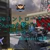 PS4コントローラーで動くスマホゲーム4選まとめ!〔Bluetooth接続〕